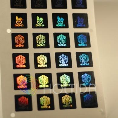 Holograminiai ženklai su serijine numeracija